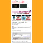 305ZT mobile4G+(GMOとくとくBB)契約の流れ