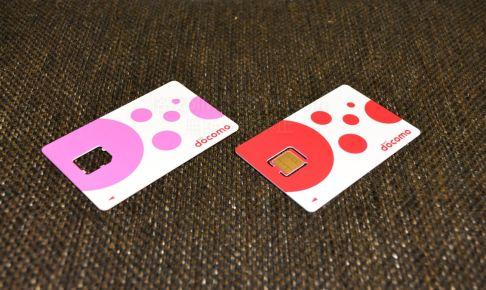 ドコモUIMカード比較