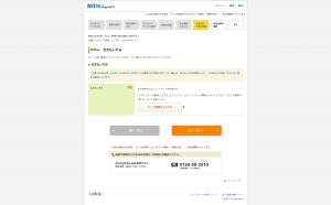 12.nifmoクレジットカード情報入力