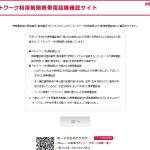 ネットワーク利用制限携帯電話機確認サイト