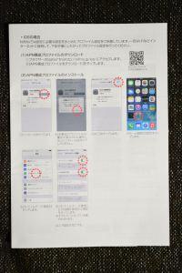 NifMo iOS用APN構成プロファイル