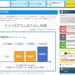 BIGLOBE SIMが 6GB 900円の期間限定キャンペーン中
