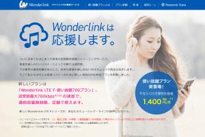 wonderlink SIM&音楽聴き放題