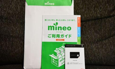 mineo SIMカードの封筒の中身