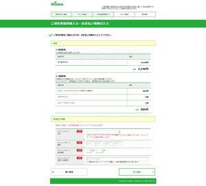 初期費用・月額料金の確認とクレジットカード情報入力