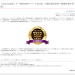 UQモバイル 格安SIMアワード通信速度部門 最優秀賞