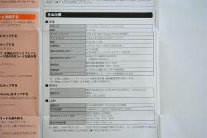 W01 スペック・主な仕様表
