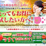 DTI SIM6ヶ月無料キャンペーン