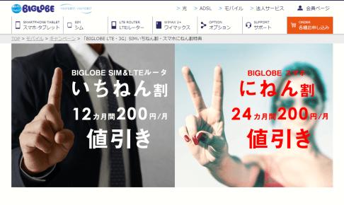 BIGLOBE LTE2015年12月キャンペーン
