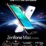 ASUSの新端末「ZenFone Max」レビュー。一部MVNOで予約開始!