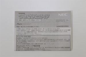 MR05LN_つなぎかたガイド_表紙