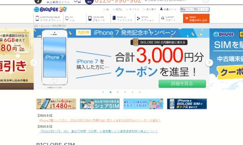 biglobe_iphone7_campaign