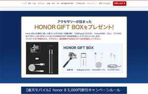 honor_giftbox