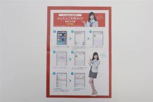 Umobile SUPER簡単ご利用ガイドiPhone