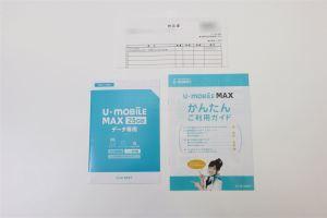 U-mobile MAX付属品一覧