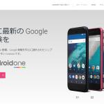 Android Oneレビュー総まとめ│2018モデルのスペック比較と2年総額