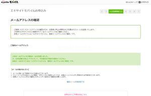 エキサイトモバイル_申込_メールアドレスの確認