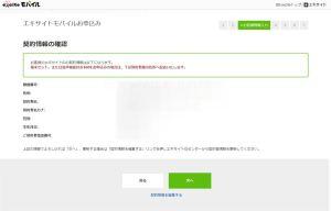 エキサイトモバイル_申込_契約情報の確認