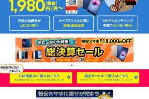 ocn_mobile_one_総決算セール