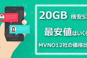 20GB格安SIM最安値