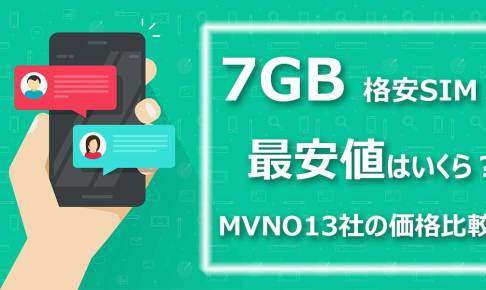7GB格安SIM最安値