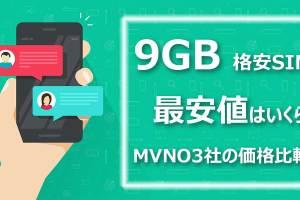 9GB格安SIM最安値