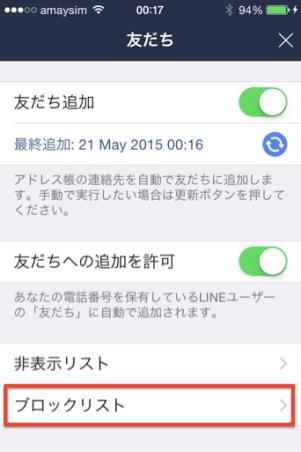 スクリーンショット 2015-05-21 0.25.47