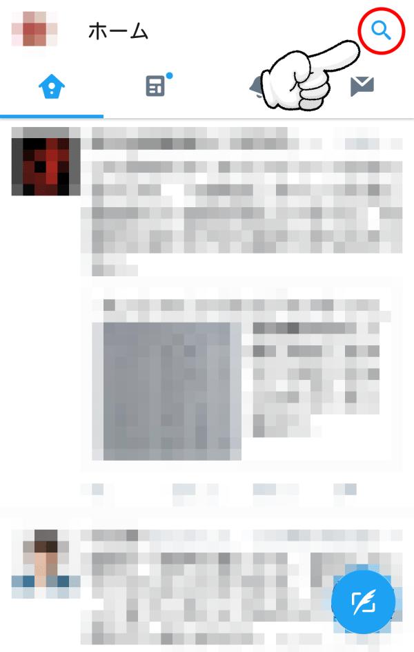 Twitter履歴削除02