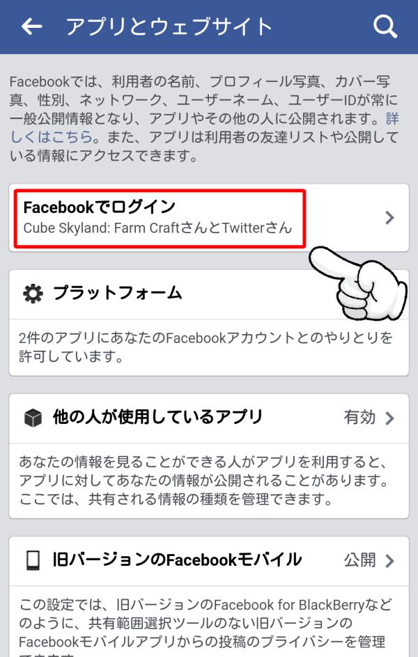 Facebook連携解除04
