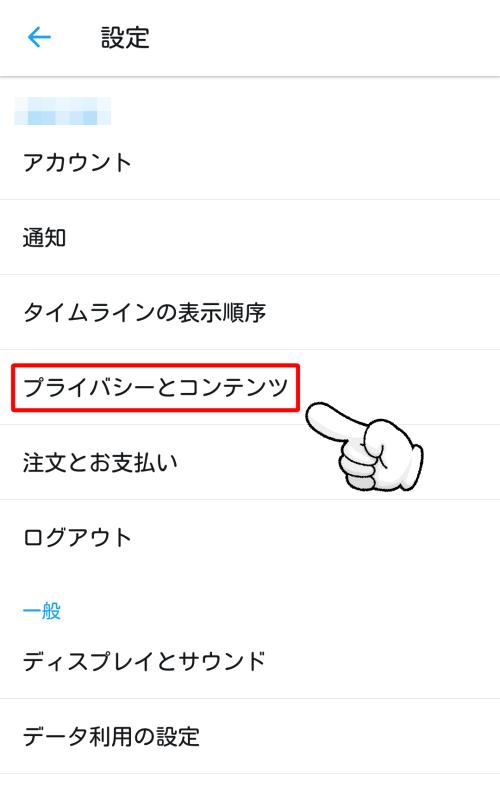 Twitter連絡先同期05