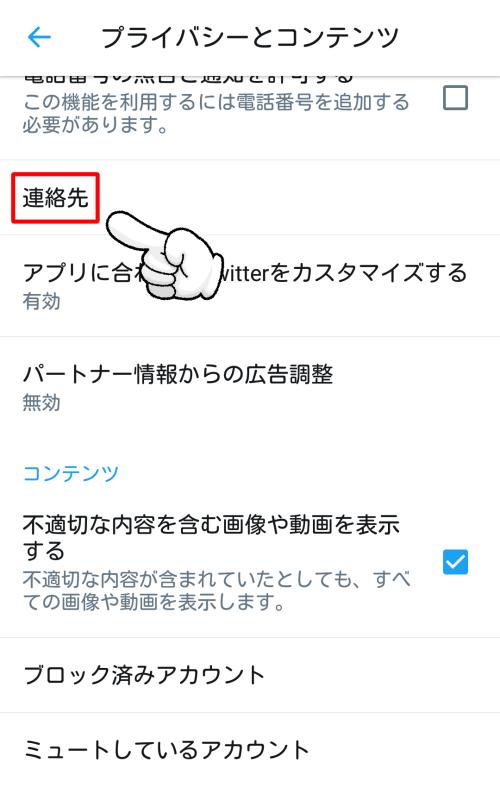 Twitter連絡先同期06