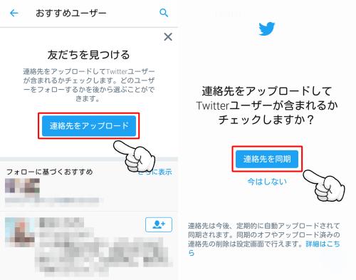 Twitter連絡先同期02