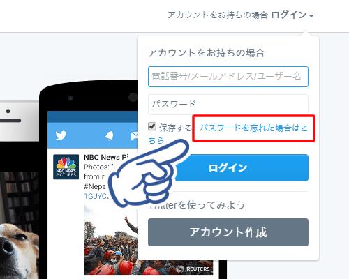 Twitterログインできない03