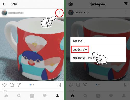 Instagram複数保存4