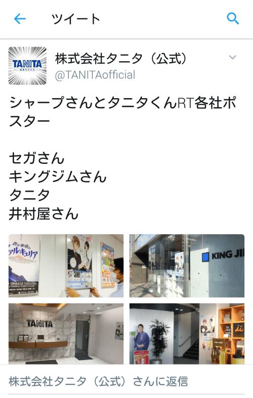 Twitter改行01