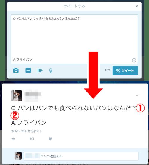 Twitter改行09