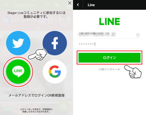 StagerLive複数アカウント10