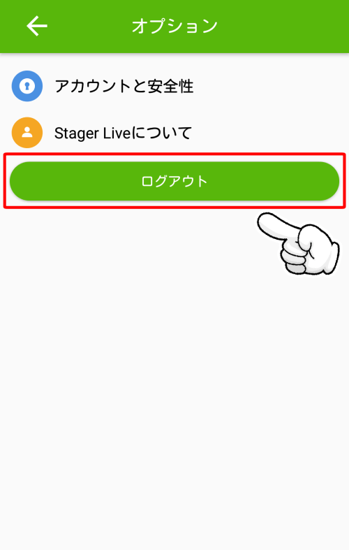StagerLive複数アカウント04