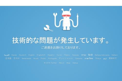 Twitterログインできない01