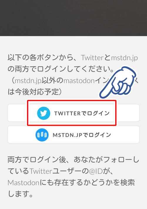 マストドンTwitter検索02