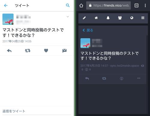 マストドンTwitter連携07