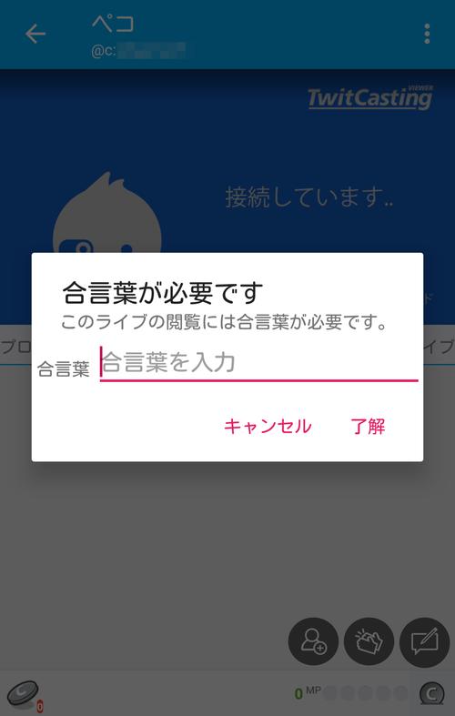 ツイキャス合言葉01