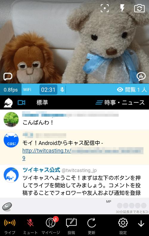 ツイキャス配信09