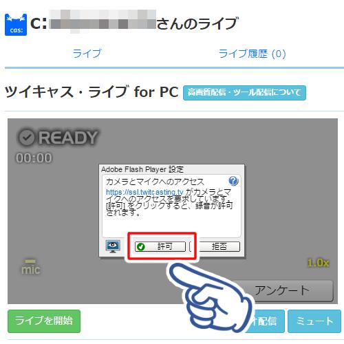 ツイキャスPC配信03