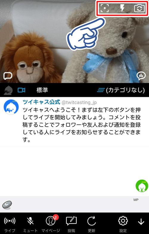 ツイキャス配信07