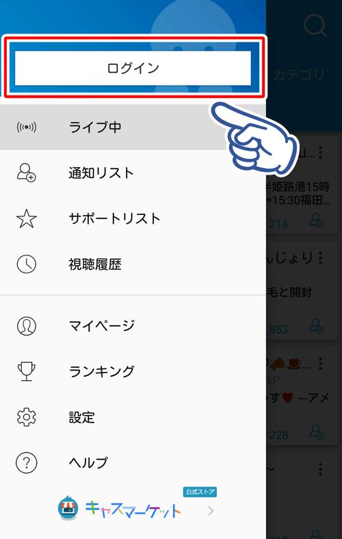 ツイキャスパス再設定02