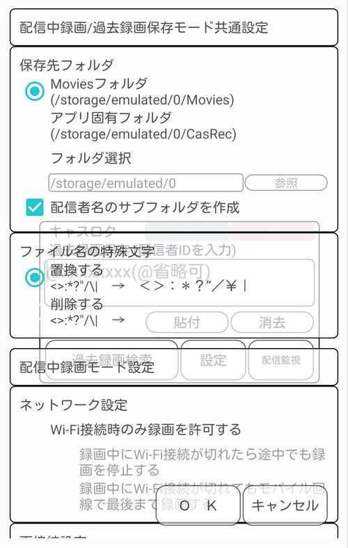 ツイキャス保存04