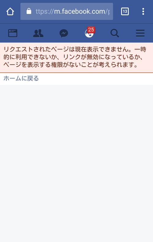 Facebookブロック01