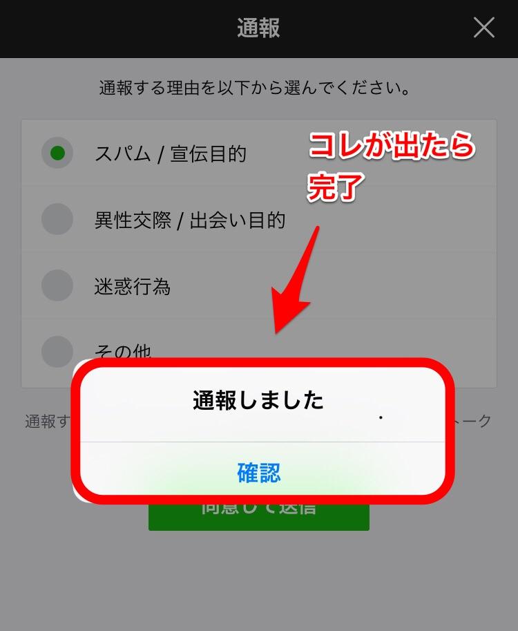 LINE通報 画像5