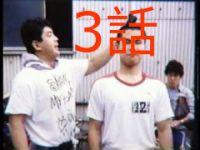 「高校卒業して第一回新生UWF入門テストまでの道のり」3話(全3話)